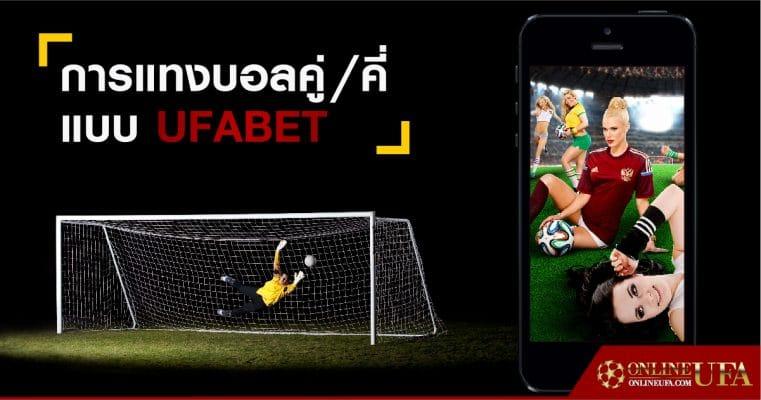 การแทงบอลคู่-คี่ UFABET