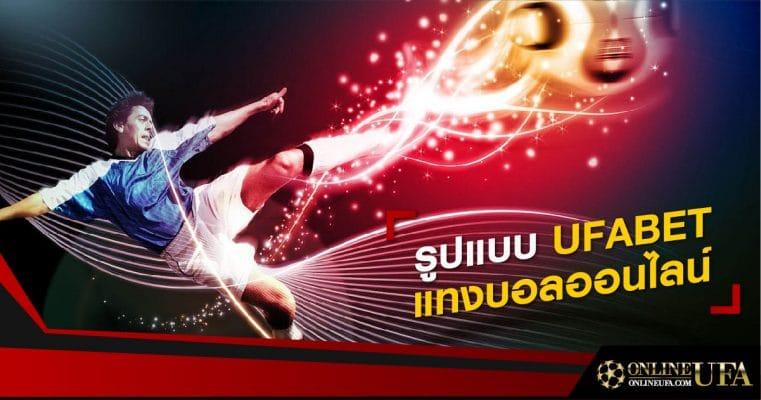 รูปแบบการแทงบอลออนไลน์ UFABET