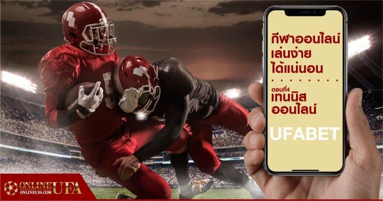 วิธีการแทงกีฬาออนไลน์กับ UFABET เล่นง่ายๆ ได้แน่นอน ตอนที่4 (เทนนิสออนไลน์)