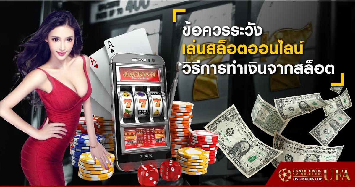 ข้อควรระวังในการเล่นสล็อตออนไลน์ UFABET และวิธีการทำเงินจากสล็อต