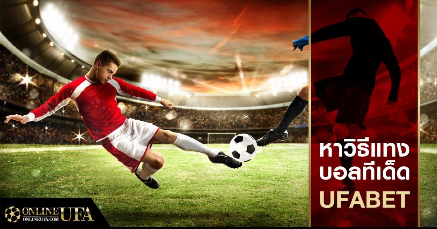 หาวิธีแทงบอลทีเด็ด UFABET