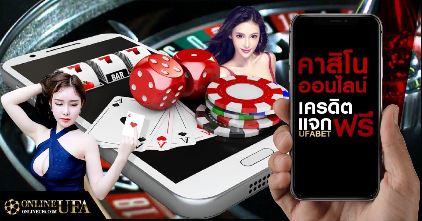Casino ออนไลน์ เครดิตแจกฟรีกับ UFABET