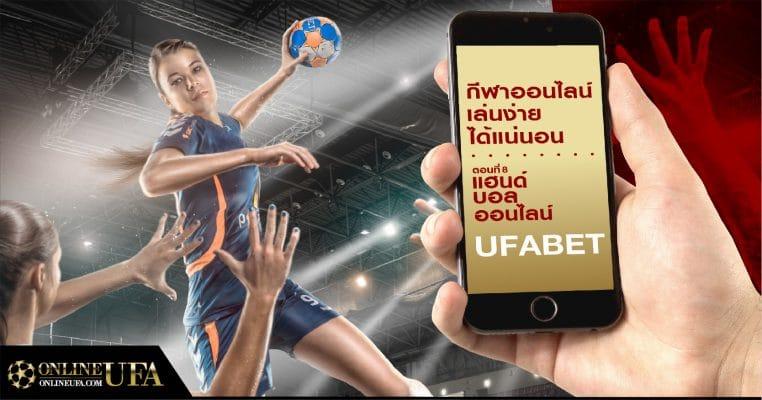 วิธีการแทงกีฬาออนไลน์กับ UFABET เล่นง่ายๆ ได้แน่นอน ตอนที่8 (แฮนด์บอลออนไลน์)