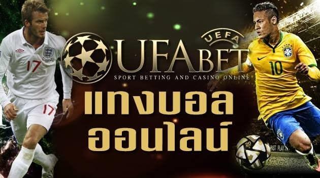 UFABET แทงบอลออนไลน์