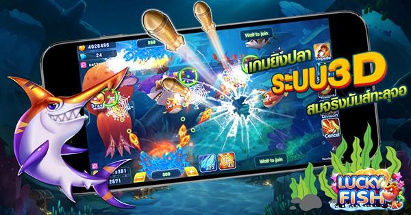 UFABET เกมยิงปลา