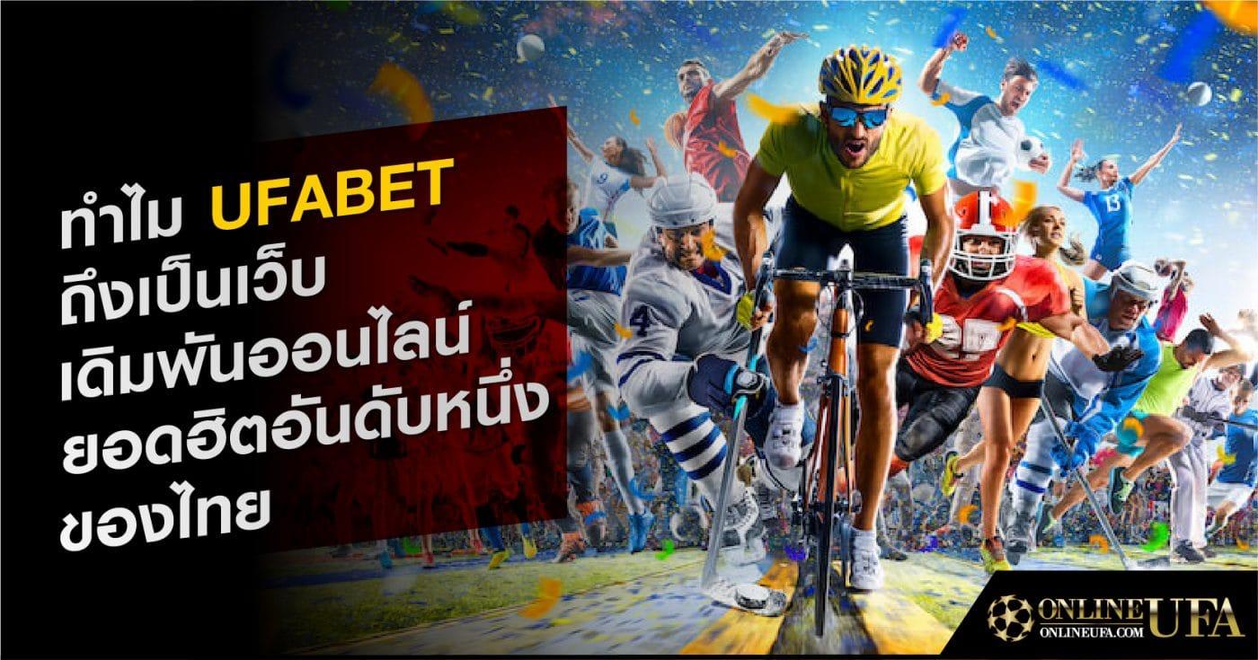 ทำไม UFABET ถึงเป็นเว็บเดิมพันออนไลน์ยอดฮิตอันดับหนึ่งของไทย