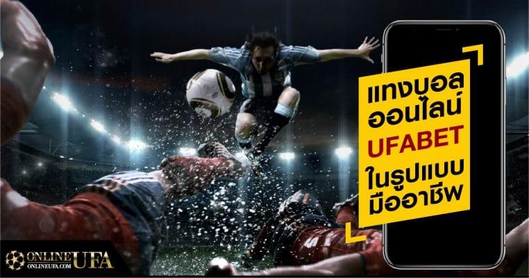 การแทงบอลออนไลน์ UFABET ในรูปแบบมืออาชีพ