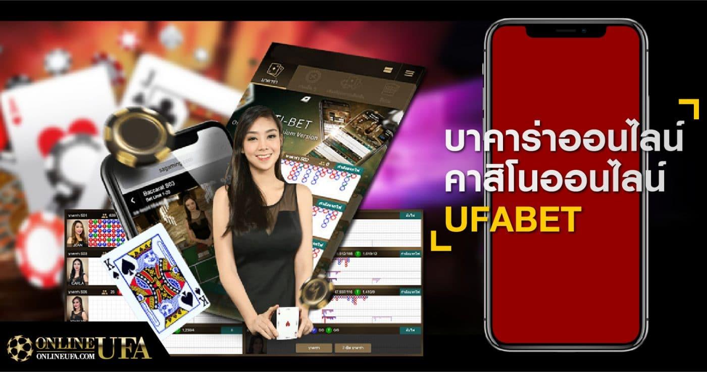 บาคาร่าออนไลน์คาสิโนออนไลน์ใน UFABET