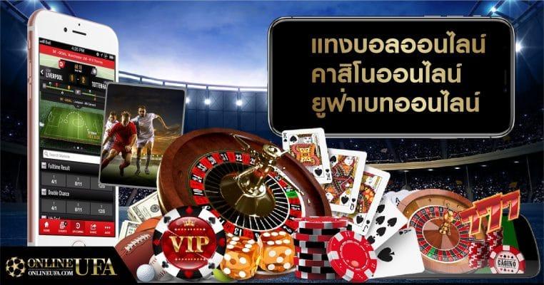 UFABET แทงบอลออนไลน์ คาสิโนออนไลน์ ใน ยูฟ่าเบทออนไลน์
