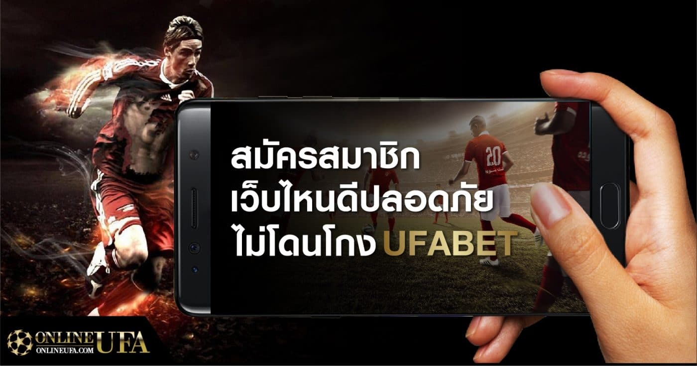 สมัครสมาชิก UFABET เว็บไหนดีปลอดภัยไม่โดนโกง