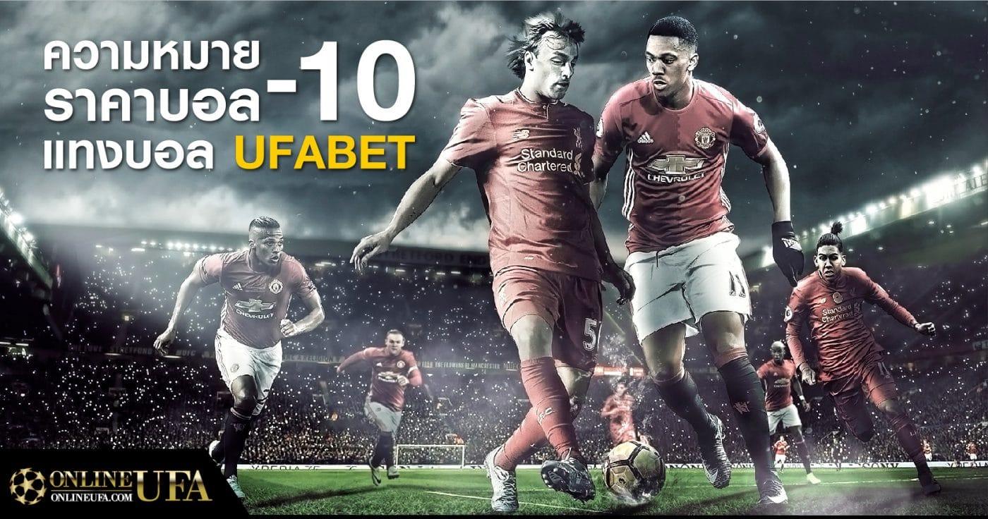 ความหมายของราคาบอล –10 แทงบอล UFABET