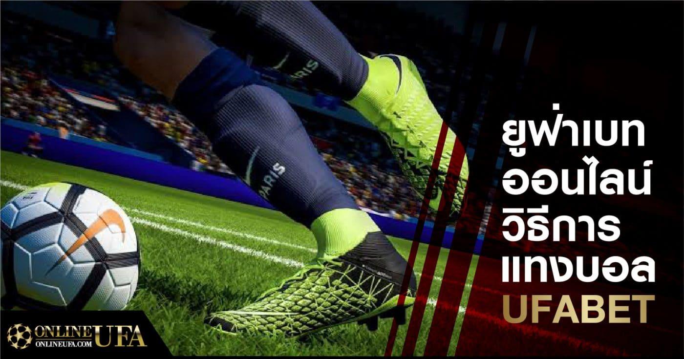 ยูฟ่าเบทออนไลน์ วิธี การแทงบอล ใน UFABET
