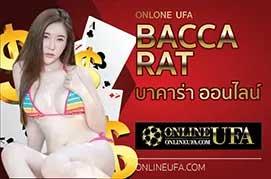 Ufabet-บาคาร่า