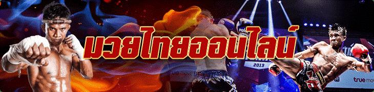 ufabet มวยไทยออนไลน์