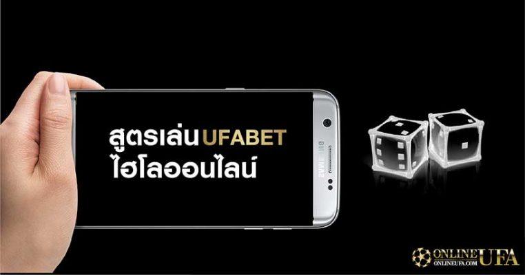 UFABET Hilo Online