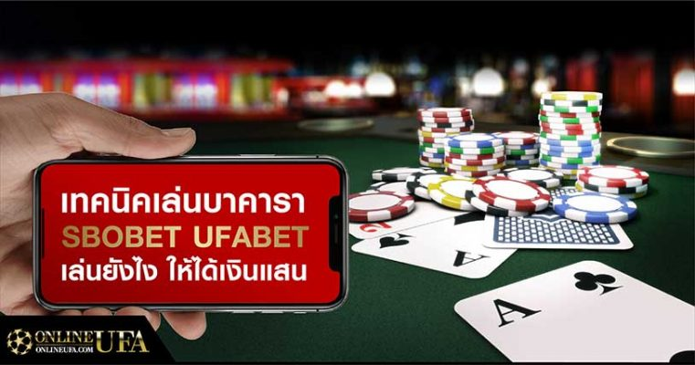 ฺBaccarat Sbobet and Ufabet