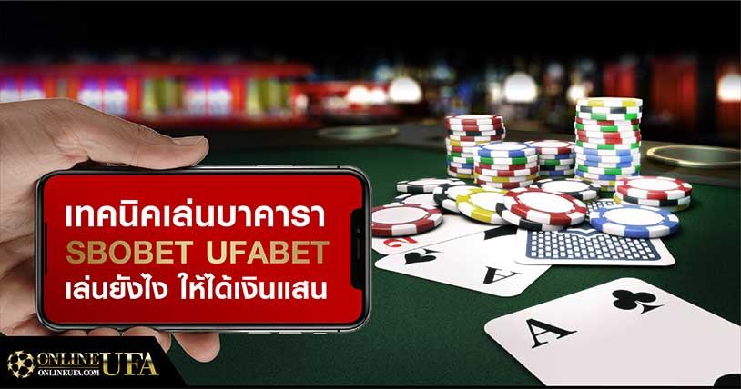 ฺBaccarat Sbobet and Ufabet