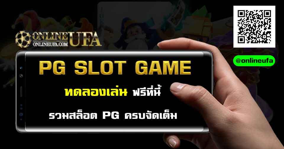PG SLOT GAME