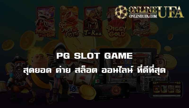 PG SLOT GAME สล็อตที่ดีที่สุด