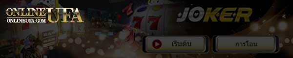 โจ๊กเกอร์สล็อต (Joker Slot)