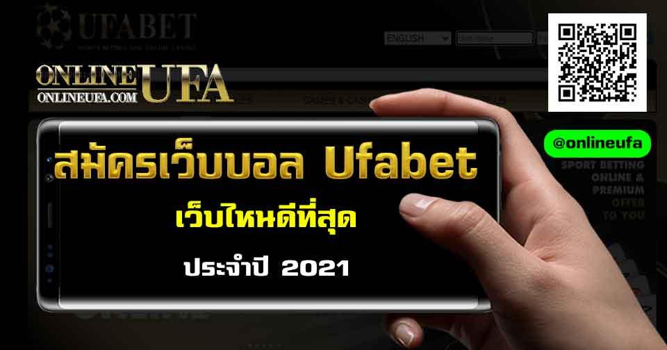 สมัครเว็บบอล Ufabet 2021