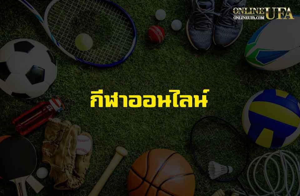 กีฬาสด