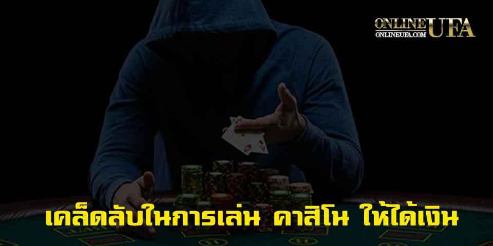 วิธี เล่น คาสิโน ให้ได้เงิน