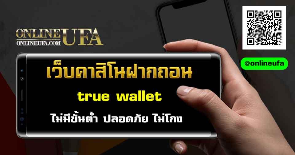 คาสิโน ฝากถอน true wallet