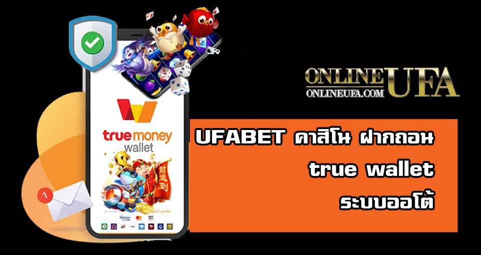 ufabet ฝาก-ถอน true wallet