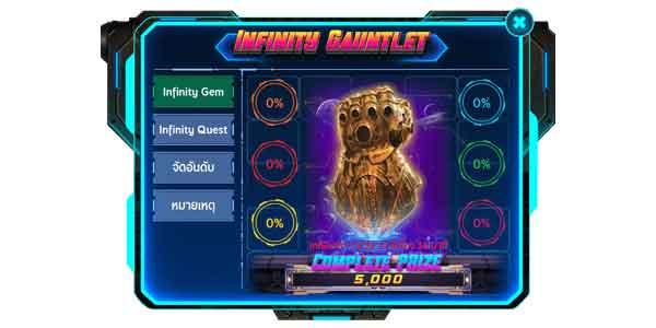 กิจกรรม FULLSLOT Infinity Gunlet