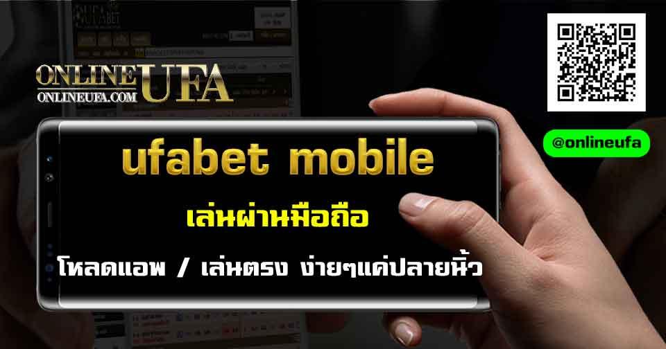 ufabet mobile