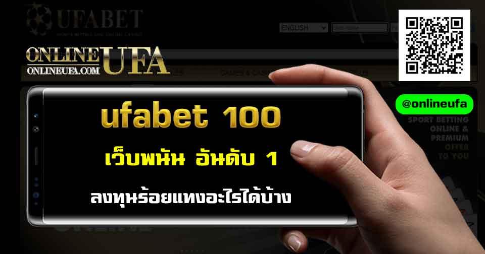 UFABET 100