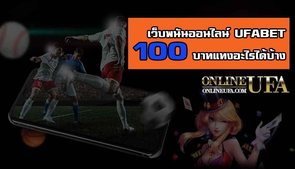 เว็บพนันออนไลน์ UFABET 100