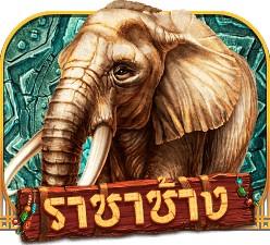 สล็อตราชาช้าง ยูฟ่าสล็อต