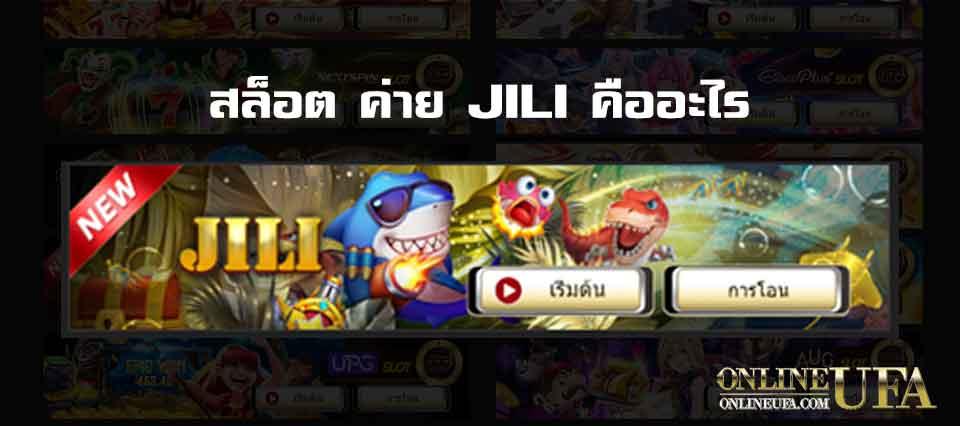 สล็อต ค่าย jili เกมไหน แตกง่าย