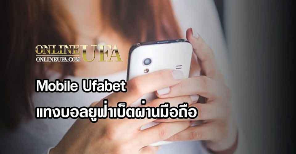 UFA Mobile เว็บตรง