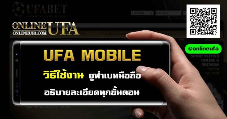 UFA Mobile