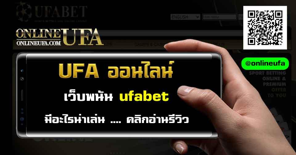 UFA ออนไลน์