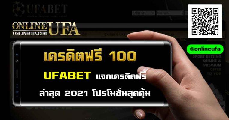 ufabet เครดิตฟรี 100