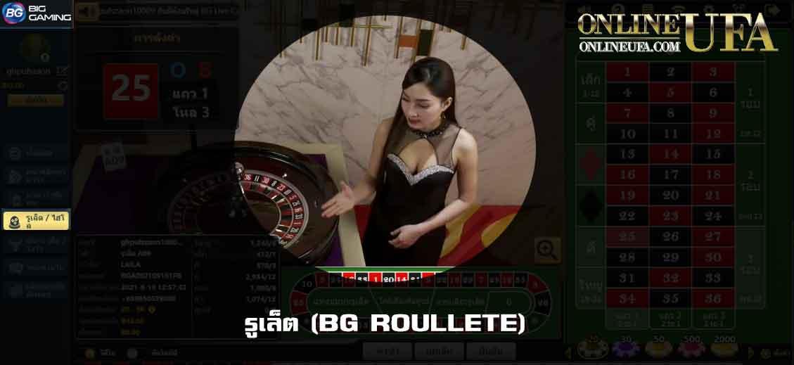 รูเล็ต (BG ROULLETE)