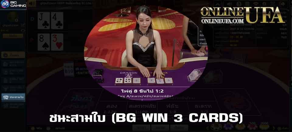 ชนะสามใบ (BG WIN 3 CARDS)