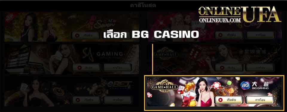 คาสิโนออนไลน์ BG Casino