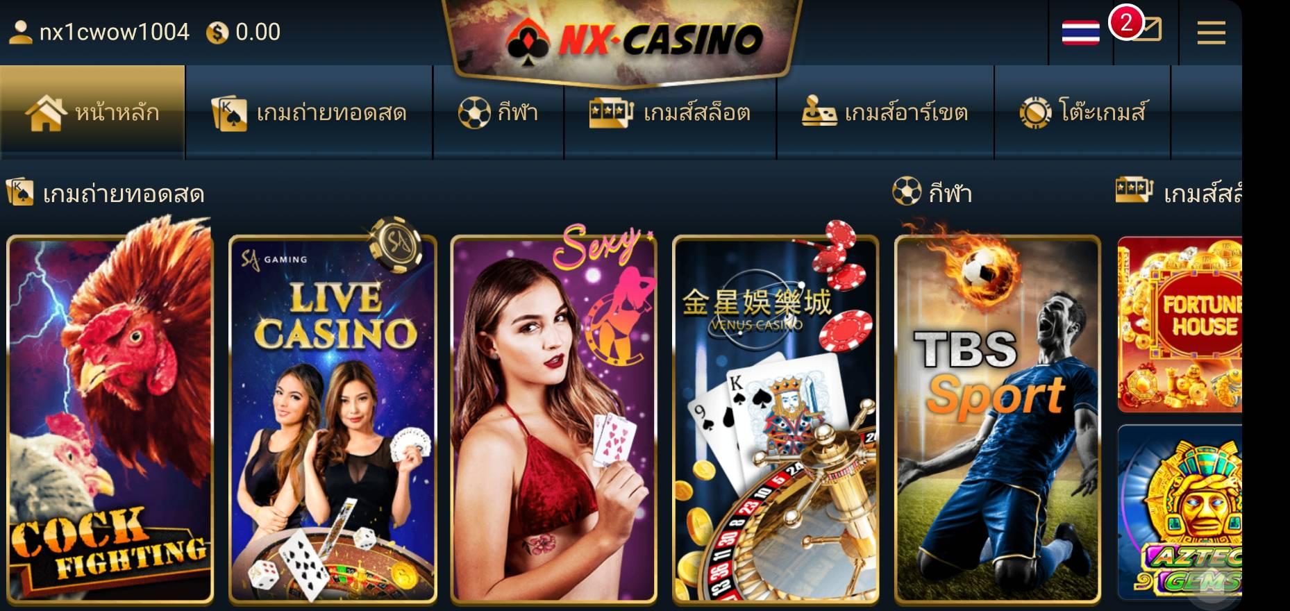 NX Casino ดีไหม