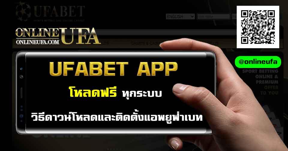 UFABET App