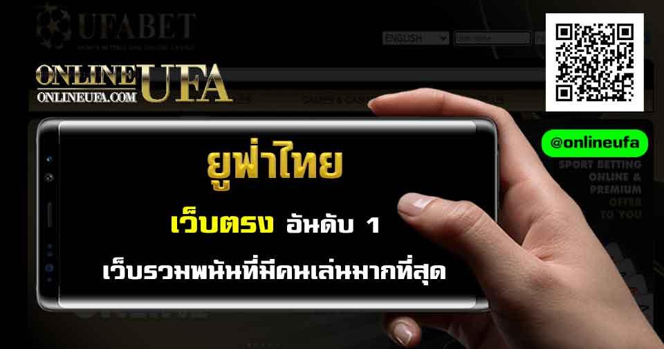 ยูฟ่าไทย