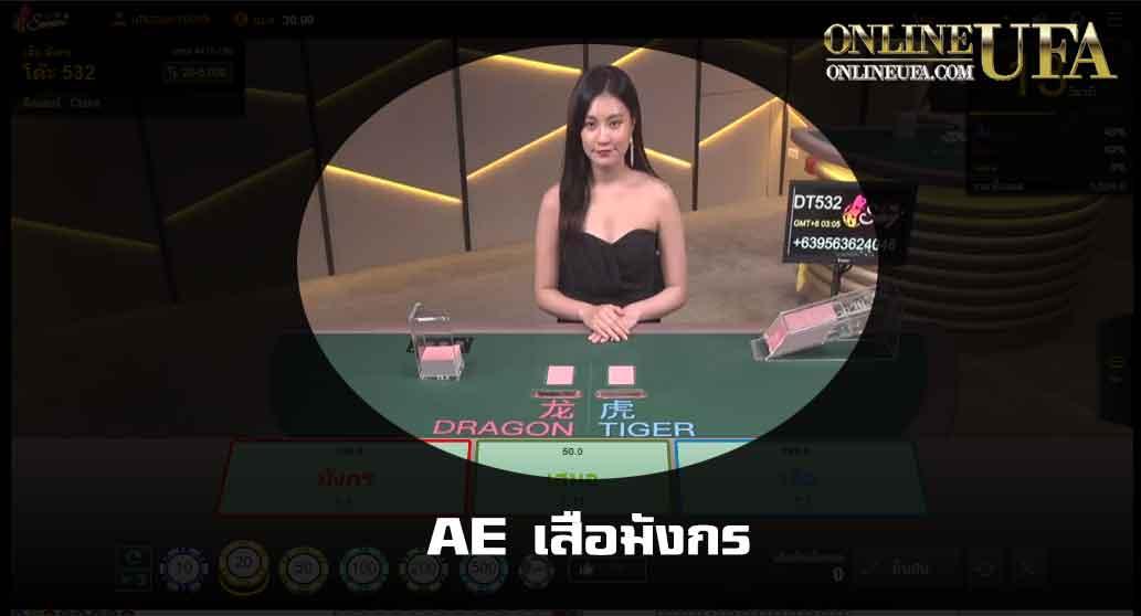 AE เสือ มังกร