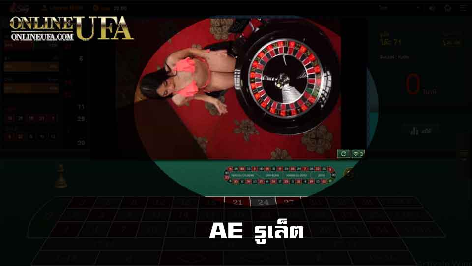 AE รูเล็ต