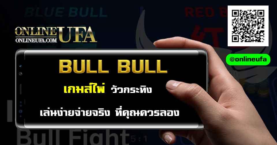 BULL BULL