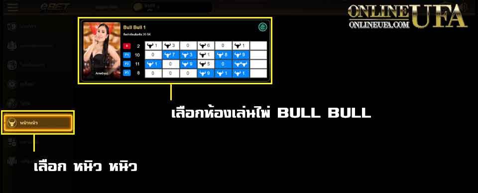 วิธีเล่น Bull Bull