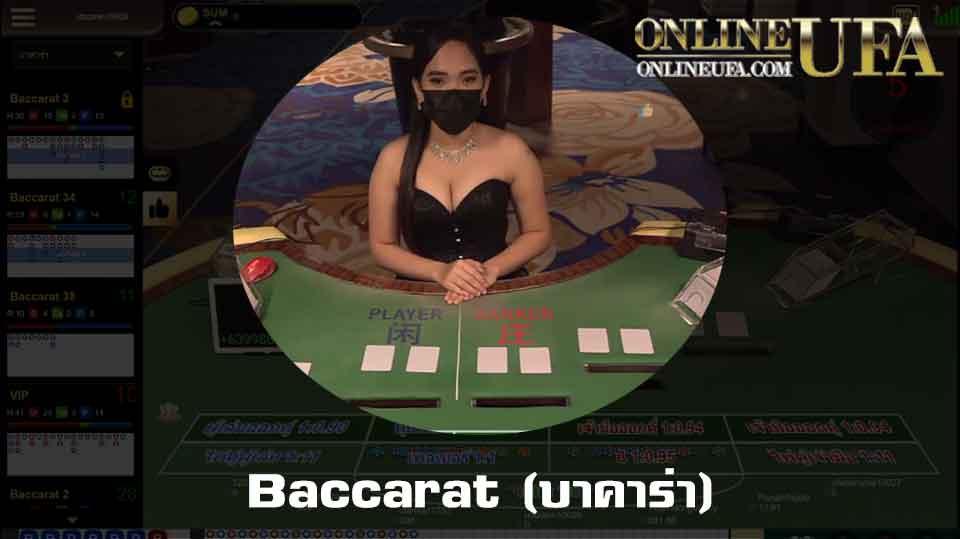 Baccarat (บาคาร่า)
